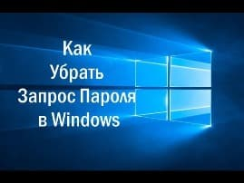 Сброс пароля Windows